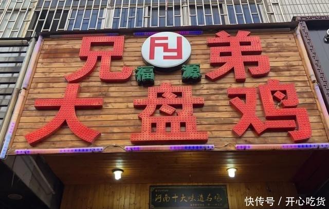 郑州大盘鸡也有鸳鸯锅了,另加土豆鸡胗味更香,烩面米饭汤免费吃