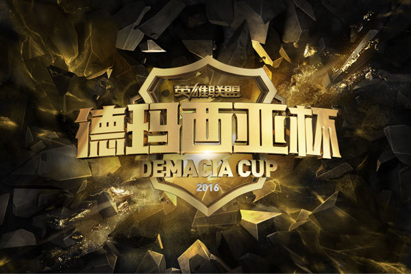 2016德玛西亚杯6月30比赛总结