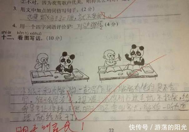 小学生写小学脑洞大开,奇葩作文v小学老师,不知考题孔迩街图片