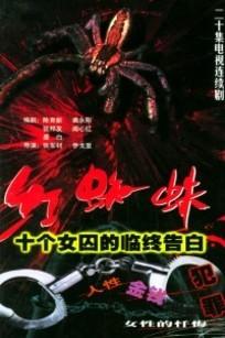 红蜘蛛 第一部