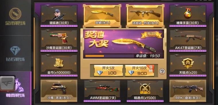CF手游9.21新版本新内容介绍