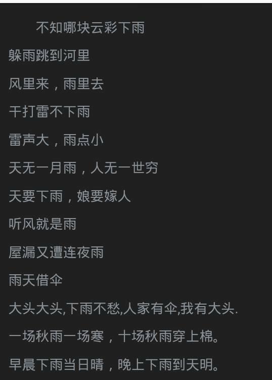 关于关于雨的成语,俗语,谚语,诗句_360问答