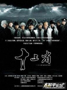 十三省(第44集)