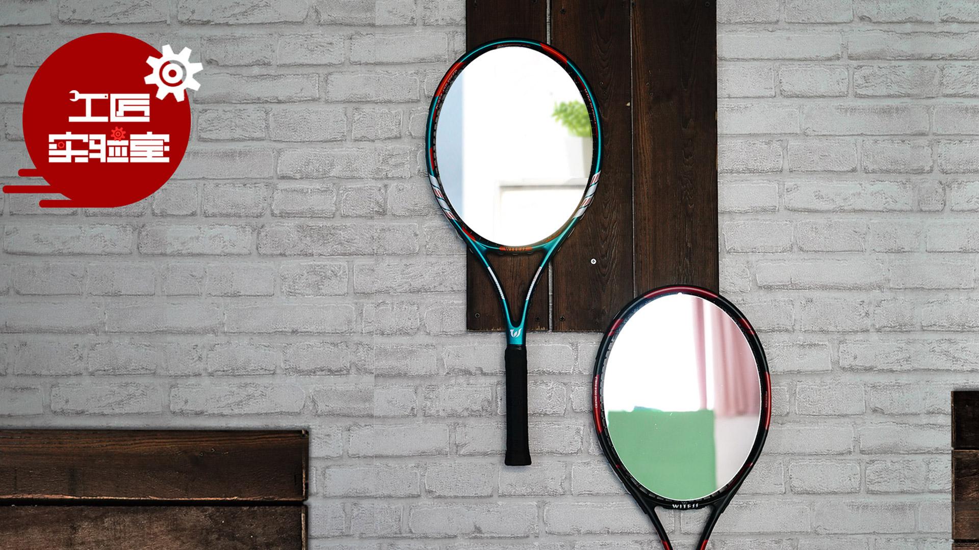 DIY网球拍壁镜