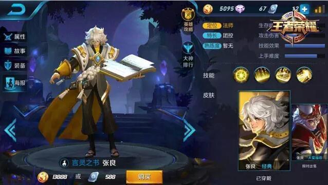 《王者荣耀》8月29日本周限免英雄