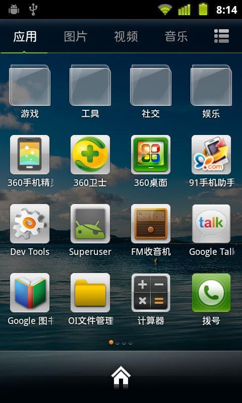 360手机桌面-MIUI截图3