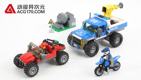动漫异次元 乐高LEGO 城市 山地特警 60172 山地追逐