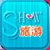 Show旅游: