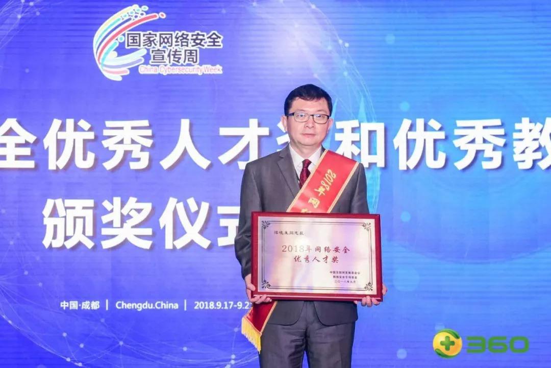360谭晓生获2018年网络安全优秀人才奖,全国仅10人上榜!