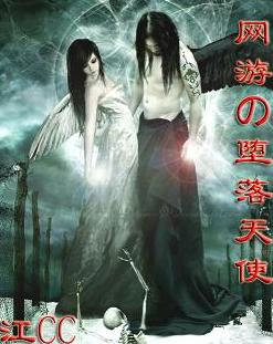 堕落天使路西法小说