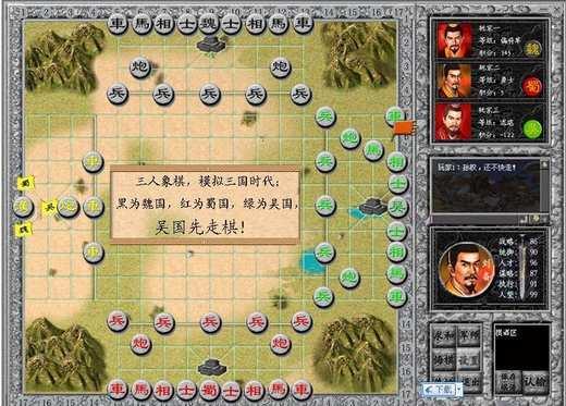 与传统中国象棋的棋子一致