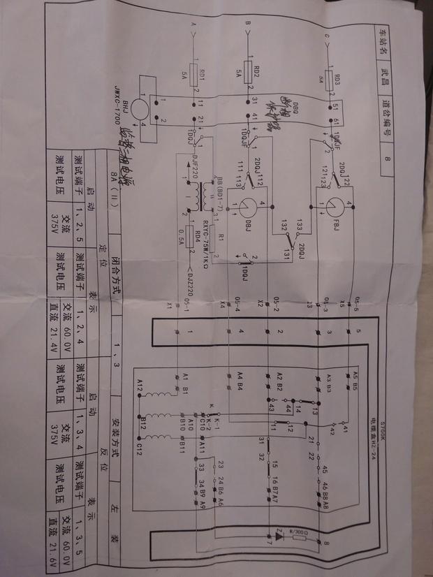 这是两张转辙机电路图
