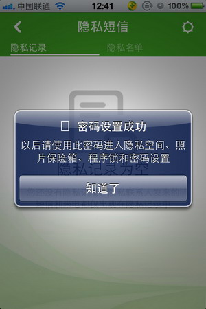 360手机卫士卸载的emoji头像问题