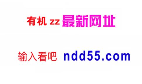 网址大全网站youjizz_为什么首you机jizz页进不了,谁知道wwwyou有机jizzcom现在网址是什么?
