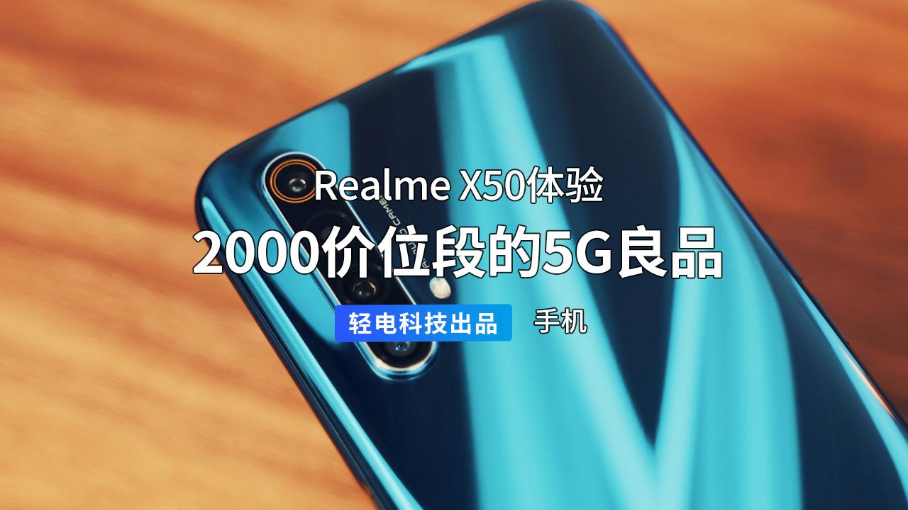 2000 价位段的 5G 良品?Realme X50 测试体验, 到底是否值得购买