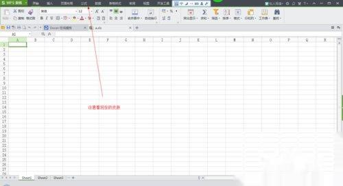 WPS表格和Excel2010如何设置皮肤和文档所有者