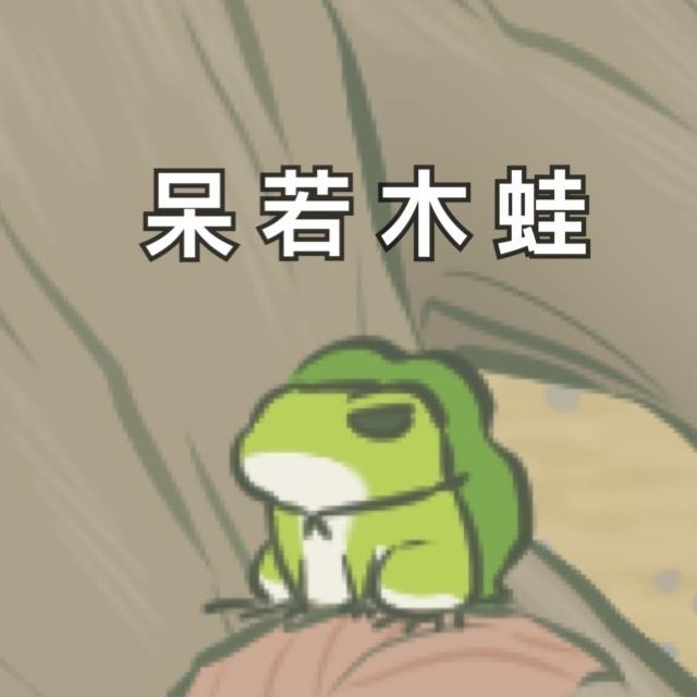 青蛙旅行搞笑表情包 养只...