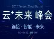 【明天开始】2017腾讯云+未来峰会等你赴约(云安全专场)
