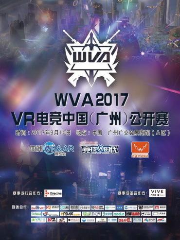 WVA2017广州公开赛拉开序幕