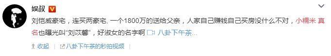 小糯米真名或大名并不叫刘苡馨 杨幂工作室已澄清