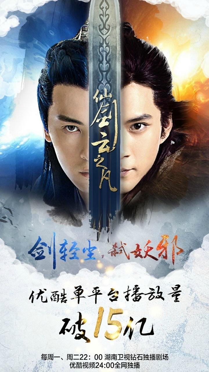 《仙剑云之凡》收视率破15亿