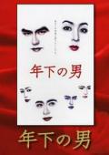 年下之男(日本剧)