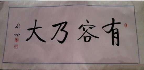 启功体书法作品欣赏二:《松龄鹤寿》