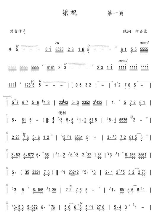 求梁祝(长笛)的乐谱.要完整的!