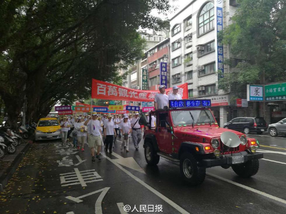 台湾一万余人上街游行 呼吁当局正视陆客锐减 - 周公乐 - xinhua8848 的博客