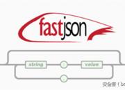 【技术分享】Fastjson 远程反序列化程序验证的构造和分析