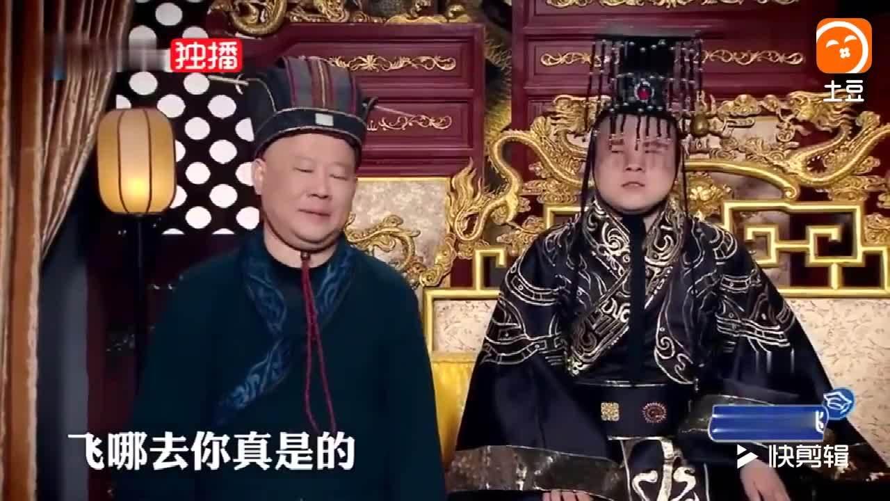 岳云鹏: 太监, 有你这么跟皇上说话的吗! 郭德纲: 你是要造反!