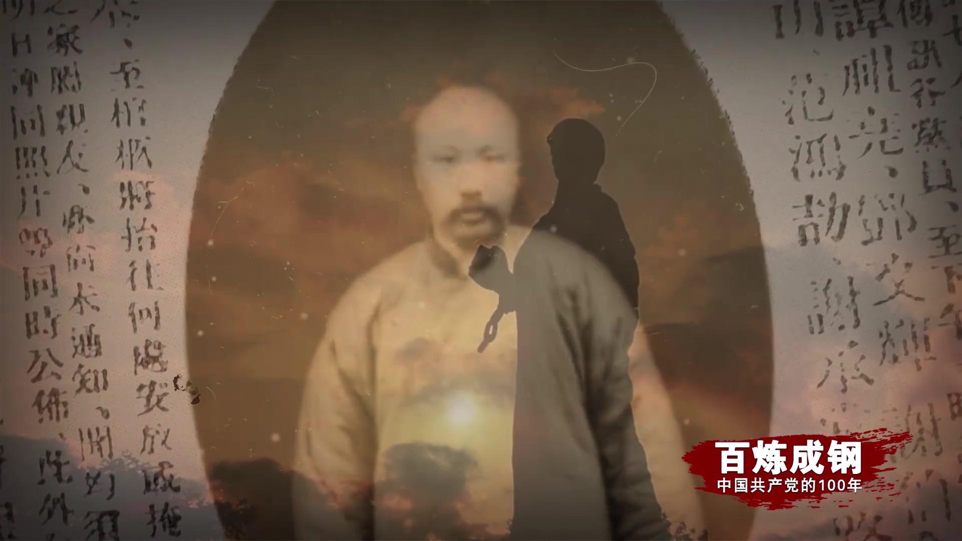 《百炼成钢:中国共产党的100年》第九集:命悬一线