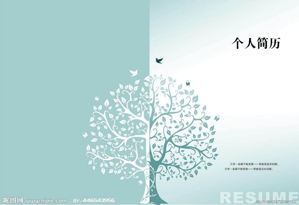图片a4高清; 简历封面模版下载6;   个人简历封面要打印彩色