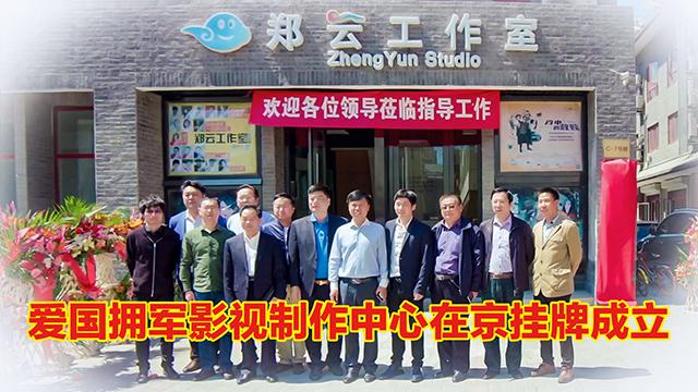 爱国拥军影视制作中心在京挂牌