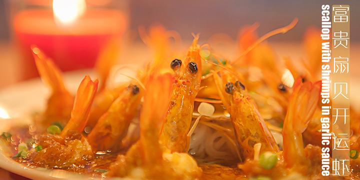 富贵扇贝开运虾「厨娘物语」