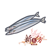 秋刀鱼.png