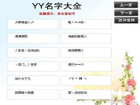 YY频道名字 360应用宝库图片