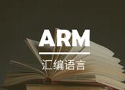 【系列分享】ARM 汇编基础速成1:ARM汇编以及汇编语言基础介绍