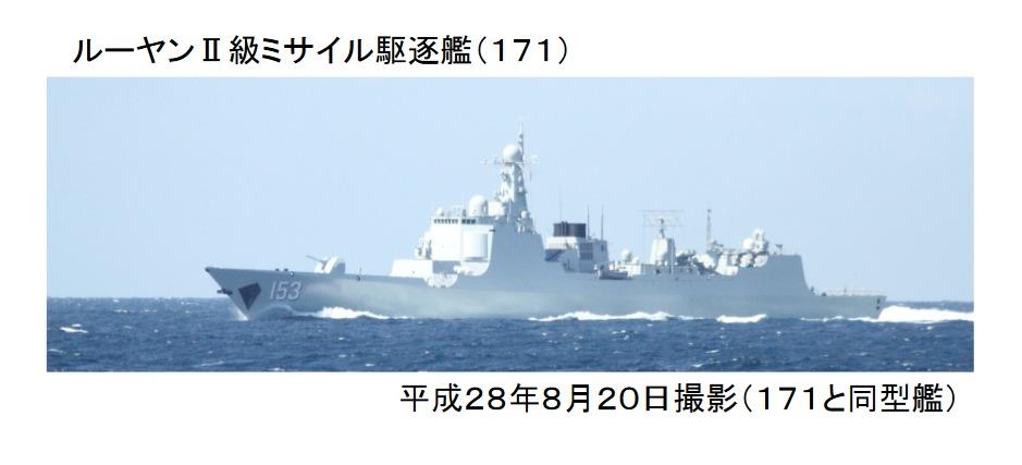 【转】北京时间      辽宁舰编队赴西太远海训练 自卫队跟随拍照 - 妙康居士 - 妙康居士~晴樵雪读的博客