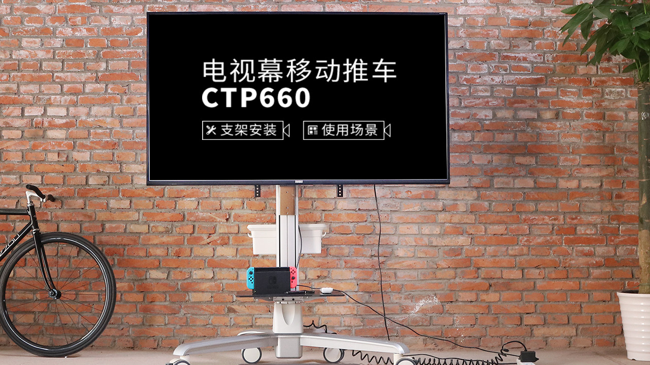 阿宅游戏运动好伴侣—— CTP660 电视支架