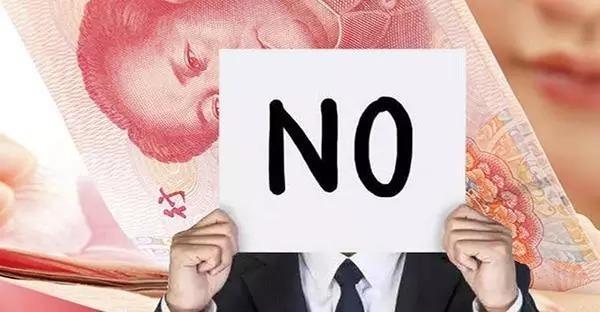 首付交了,合同签了,银行却不放款了......你该怎么办?