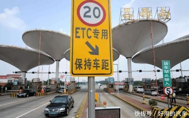 """车主注意: ETC将实施""""二七政策""""! 高速费用大调整"""
