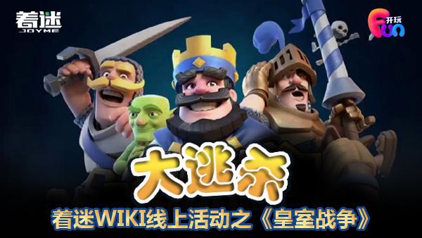着迷WIKI线上活动之《皇室战争》大逃杀