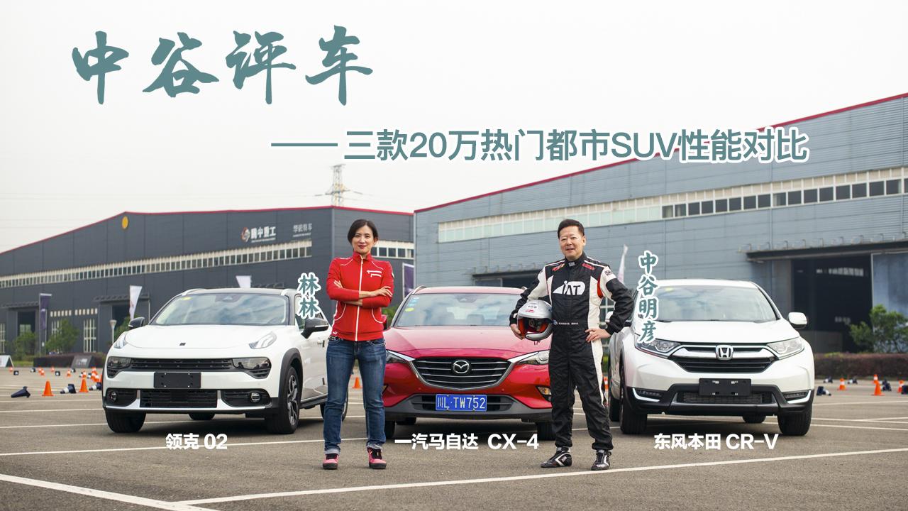 日本赛车大神亲试点评,三款热门 SUV 性能对比