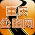 重庆公路网:
