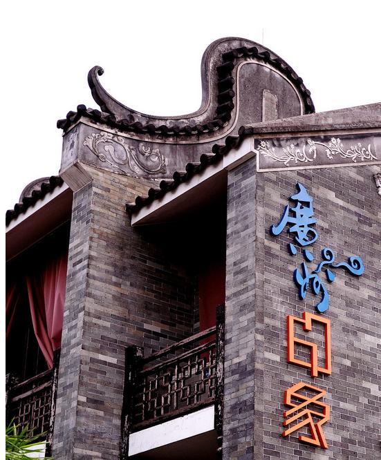 岭南建筑屋顶简笔画