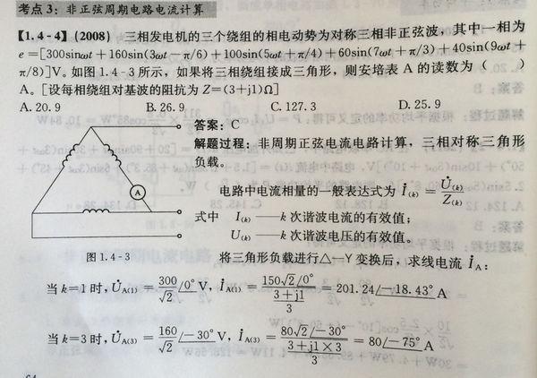 请教一个非正弦周期电路电流计算的题目,如图所示,解答过程是将负载进