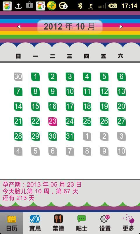 汉竹孕产提醒日历截图1
