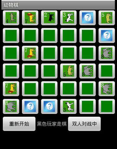 动物棋_360手机助手
