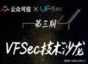 【10月28日】VFSec技术沙龙(北京)